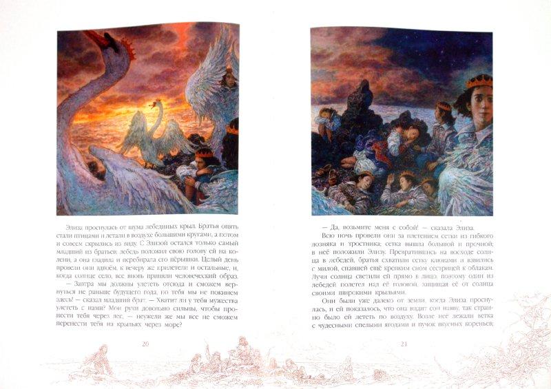Иллюстрация 1 из 75 для Дикие лебеди - Ханс Андерсен | Лабиринт - книги. Источник: Лабиринт