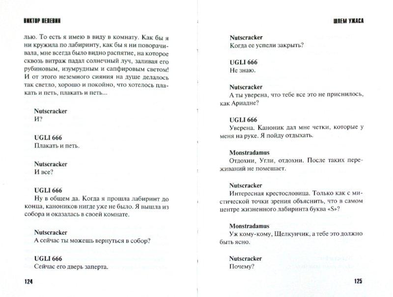 Иллюстрация 1 из 12 для Шлем ужаса: Миф о Тесее и Минотавре - Виктор Пелевин | Лабиринт - книги. Источник: Лабиринт