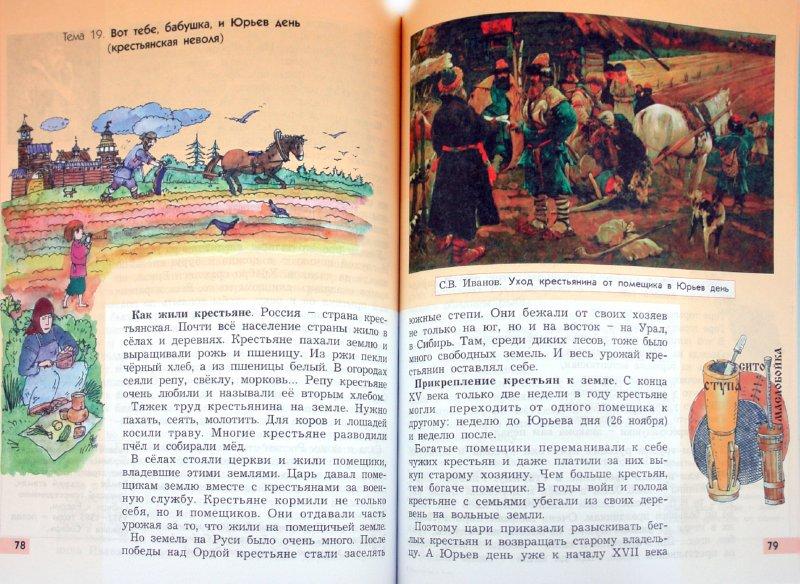 Иллюстрация 1 из 11 для Родная страна. Книга для чтения по истории. 3-4 классы. ФГОС - Бердинских, Бердинских | Лабиринт - книги. Источник: Лабиринт