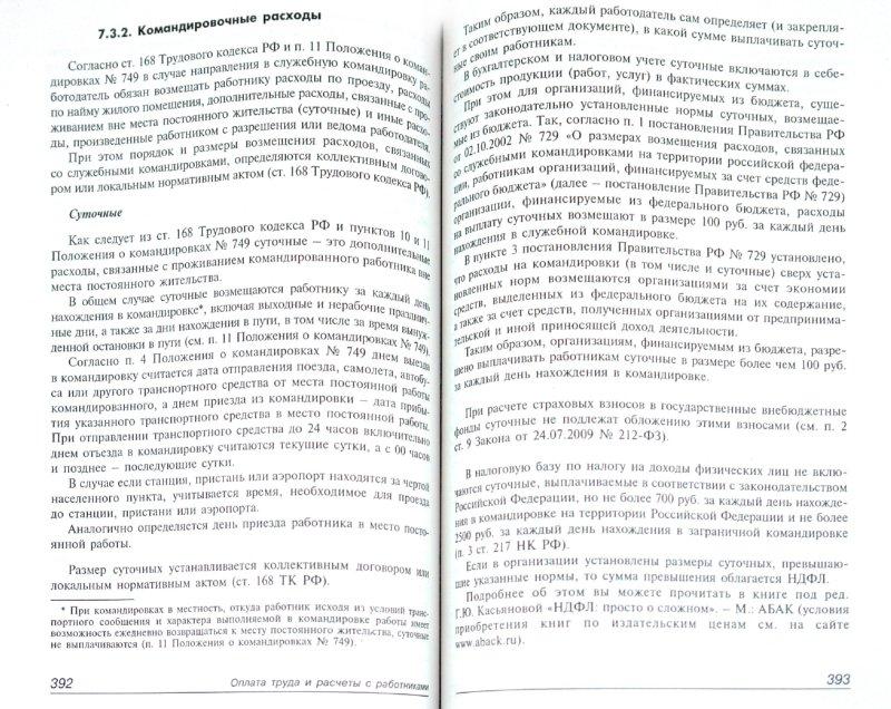 Иллюстрация 1 из 7 для Главная книга бухгалтера | Лабиринт - книги. Источник: Лабиринт