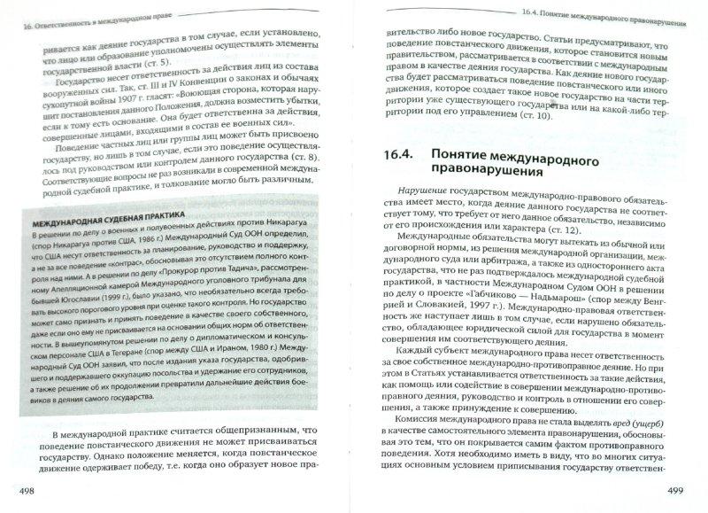 Иллюстрация 1 из 11 для Международное право - Александр Вылегжанин | Лабиринт - книги. Источник: Лабиринт