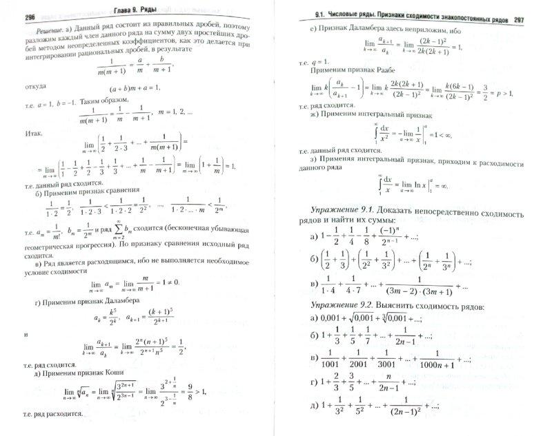 Иллюстрация 1 из 13 для Руководство к решению задач по высшей математике - Владимир Касьянов | Лабиринт - книги. Источник: Лабиринт