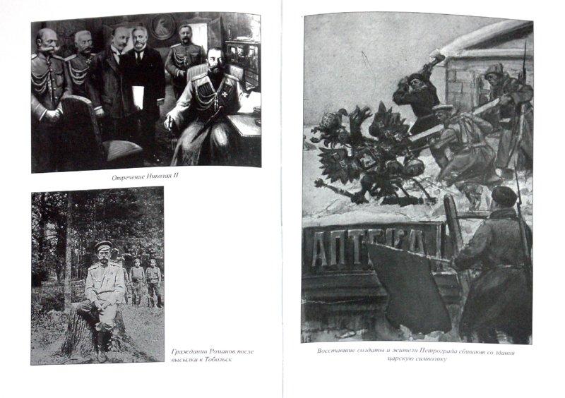 Иллюстрация 1 из 15 для 1917 Разложение армии - Владислав Гончаров | Лабиринт - книги. Источник: Лабиринт