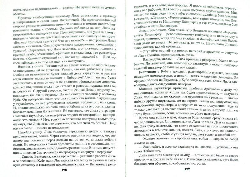 Иллюстрация 1 из 8 для Досье генерала Готтберга - Виктория Дьякова | Лабиринт - книги. Источник: Лабиринт