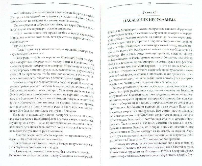 Иллюстрация 1 из 5 для Тень мечей - Паша Камран | Лабиринт - книги. Источник: Лабиринт