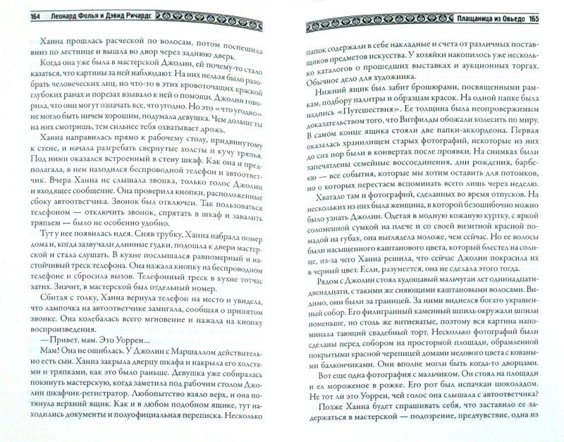 Иллюстрация 1 из 5 для Плащаница из Овьедо - Фолья, Ричардс   Лабиринт - книги. Источник: Лабиринт