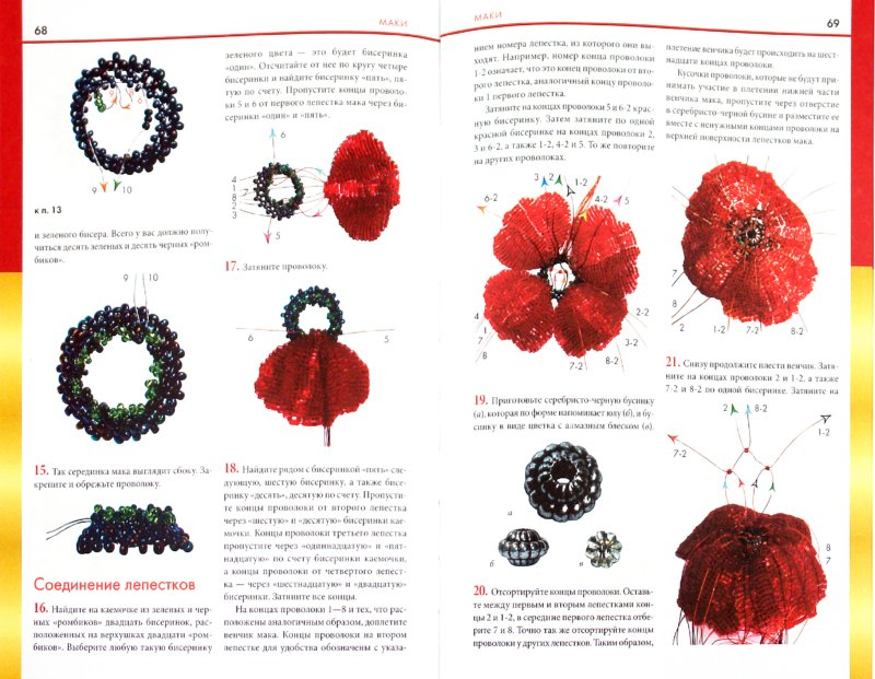 Иллюстрация 1 из 34 для Фигурки, цветы и миниатюры из бисера - Бульба, Георгиев | Лабиринт - книги. Источник: Лабиринт