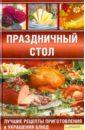Красная Неля Викторовна Праздничный стол. Лучшие рецепты приготовления и украшения блюд