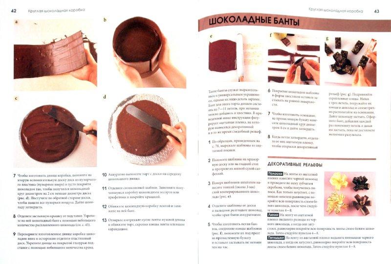 Иллюстрация 1 из 24 для Шоколадные торты - Том Филлипс | Лабиринт - книги. Источник: Лабиринт