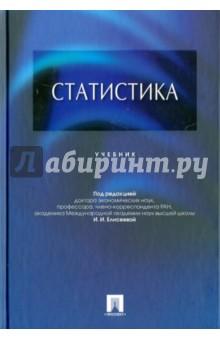 Статистика. Учебник и н дубина математико статистические методы в эмпирических социально экономических исследованиях