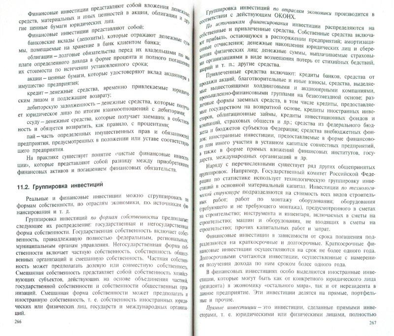 Иллюстрация 1 из 10 для Статистика. Учебник - Елисеева, Курышева, Егорова | Лабиринт - книги. Источник: Лабиринт