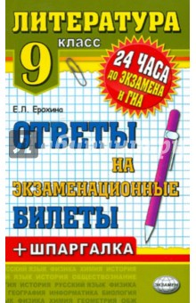 Литература. 9 класс. Ответы на экзаменационные билеты + шпаргалка