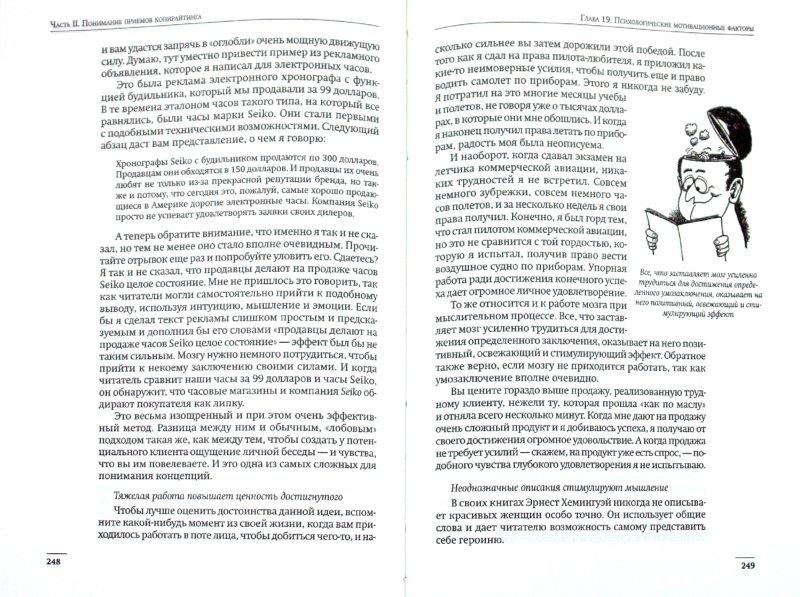 Иллюстрация 1 из 12 для Искусство создания рекламных посланий: справочник выдающегося американского копирайтера - Джозеф Шугерман | Лабиринт - книги. Источник: Лабиринт