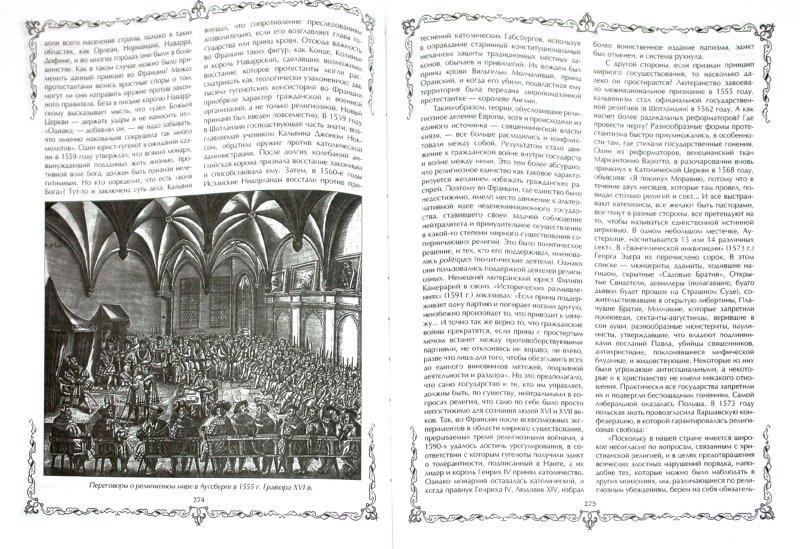 Иллюстрация 1 из 14 для История христианства - Пол Джонсон | Лабиринт - книги. Источник: Лабиринт