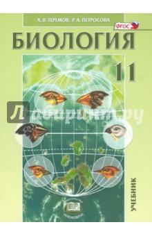 Биология. 11 класс. Биологические системы и процессы. Учебник. Углубленный уровень. ФГОС