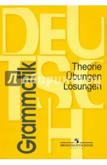 Грамматика немецкого языка. Теория. Упражнения. Ключи. Учебное пособие