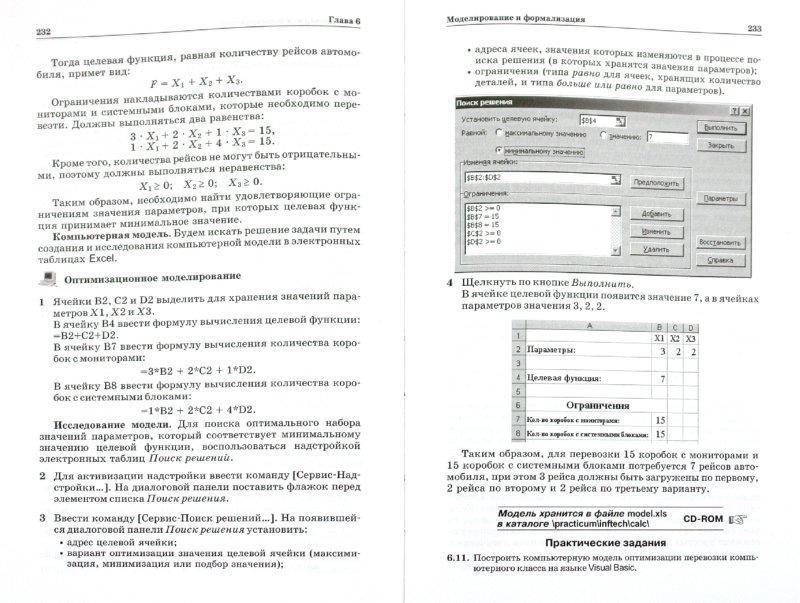 Иллюстрация 1 из 7 для Информатика и ИКТ: Практикум - Угринович, Босова, Михайлова | Лабиринт - книги. Источник: Лабиринт