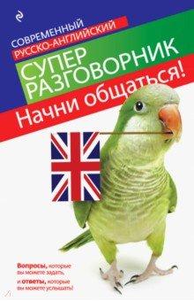 Начни общаться! Современный русско-английский суперразговорник книги эксмо начни общаться современный русско английский суперразговорник