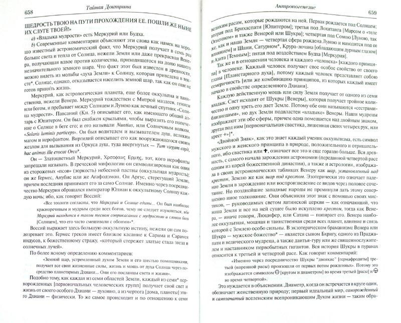 Иллюстрация 1 из 6 для Тайная доктрина. В 2 томах. Том 1 - Елена Блаватская | Лабиринт - книги. Источник: Лабиринт