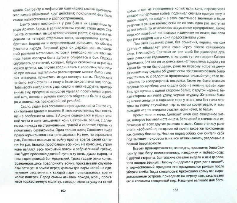 Иллюстрация 1 из 9 для Когда Европа была нашей: история балтийских славян - Александр Гильфердинг | Лабиринт - книги. Источник: Лабиринт