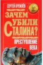 Кремлев Сергей Зачем убили Сталина? Преступление века