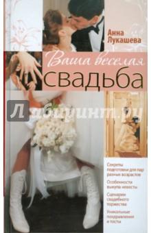 Ваша веселая свадьба