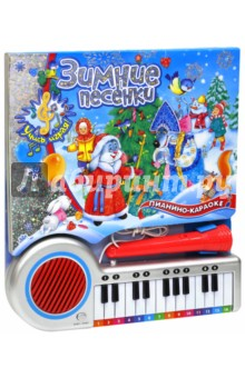 Пианино-караоке. Зимние песенки банкетку для пианино в новокузнецке