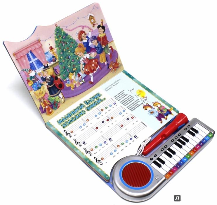 Иллюстрация 1 из 25 для Пианино-караоке. Зимние песенки | Лабиринт - книги. Источник: Лабиринт