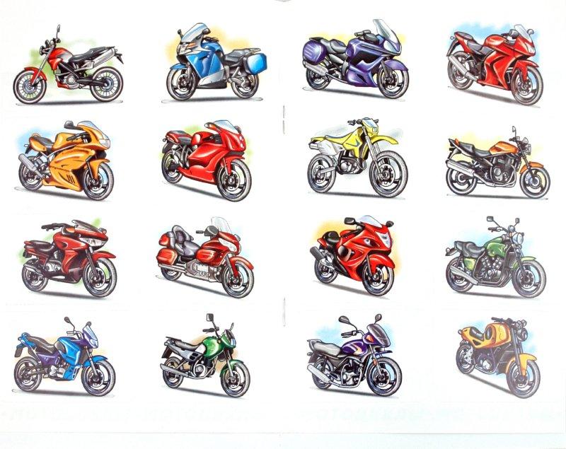 Иллюстрация 1 из 5 для Наклей и раскрась: Мотоциклы   Лабиринт - книги. Источник: Лабиринт