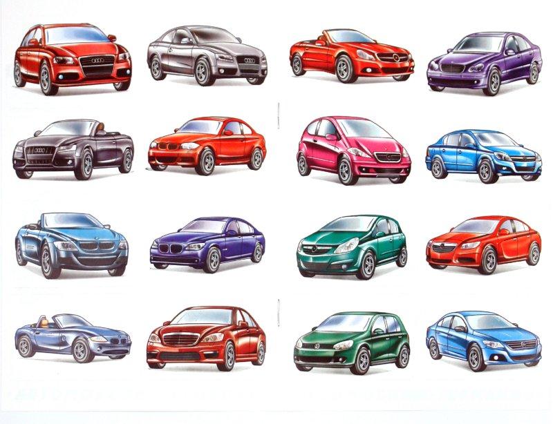 Иллюстрация 1 из 3 для Наклей и раскрась: Автомобили Германии | Лабиринт - книги. Источник: Лабиринт