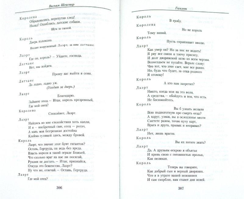Иллюстрация 1 из 19 для Малое собрание сочинений - Уильям Шекспир   Лабиринт - книги. Источник: Лабиринт