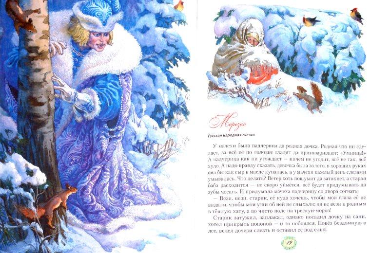 Иллюстрация 1 из 19 для В лесу родилась елочка: стихи, сказки, песенки | Лабиринт - книги. Источник: Лабиринт