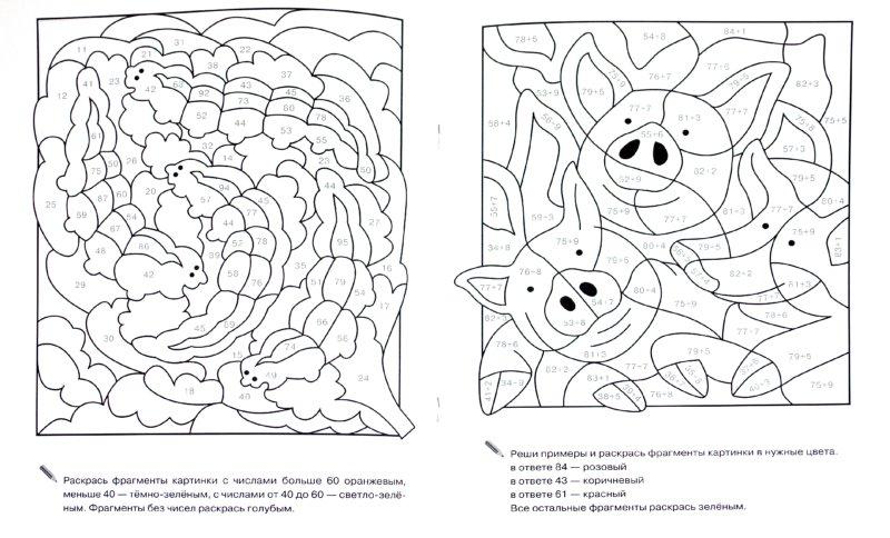 Иллюстрация 1 из 7 для Считаем в пределах 100 - Сабина Швертфюрер | Лабиринт - книги. Источник: Лабиринт