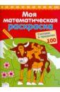 Швертфюрер Сабина Считаем в пределах 100 обучающие книги clever книга считаем в пределах 10 весело