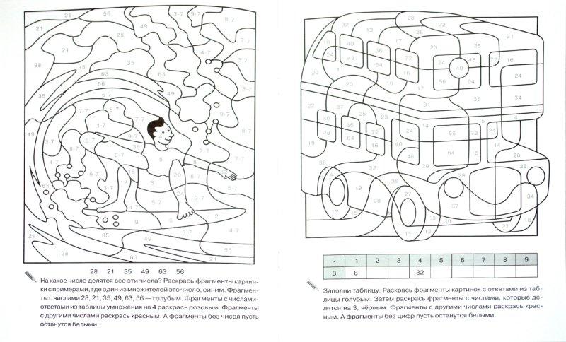 Иллюстрация 1 из 5 для Умножаем и делим - Сабина Швертфюрер | Лабиринт - книги. Источник: Лабиринт