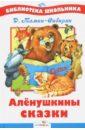 Мамин-Сибиряк Дмитрий Наркисович Аленушкины сказки д н мамин сибиряк в в бианки букашкины сказки