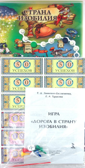 Иллюстрация 1 из 5 для Дорога в страну изобилия. Настольная игра - Зинкевич-Евстигнеева, Тарасова | Лабиринт - игрушки. Источник: Лабиринт