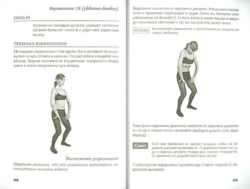 Иллюстрация 1 из 4 для Гимнастика на каждый день. Путь к совершенству - Лана Палей | Лабиринт - книги. Источник: Лабиринт