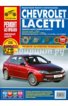 Книга Chevrolet Lacetti, Daewoo Lacetti/Nubira III: Руководство по эксплуатации, техническому обслуживанию