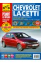 Chevrolet Lacetti, Daewoo Lacetti/Nubira III: Руководство по эксплуатации, техническому обслуживанию chevrolet lacetti руководство по эксплуатации ремонту и техническому обслуживанию