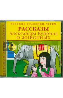 Рассказы Александра Куприна о животных (CDmp3) а и куприн барбос и жулька