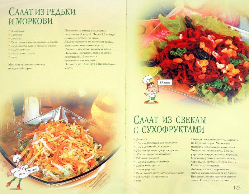 Иллюстрация 1 из 15 для Салаты и закуски к празднику | Лабиринт - книги. Источник: Лабиринт
