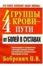 Бобрович Павел Викторович 4 группы крови - 4 пути от болей в суставах п в бобрович 4 группы крови 4 пути от гипертонии