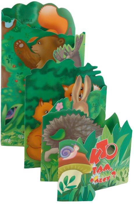 Иллюстрация 1 из 5 для Кто там, в лесу? Книжка-раскладушка - Ирина Терехова | Лабиринт - книги. Источник: Лабиринт
