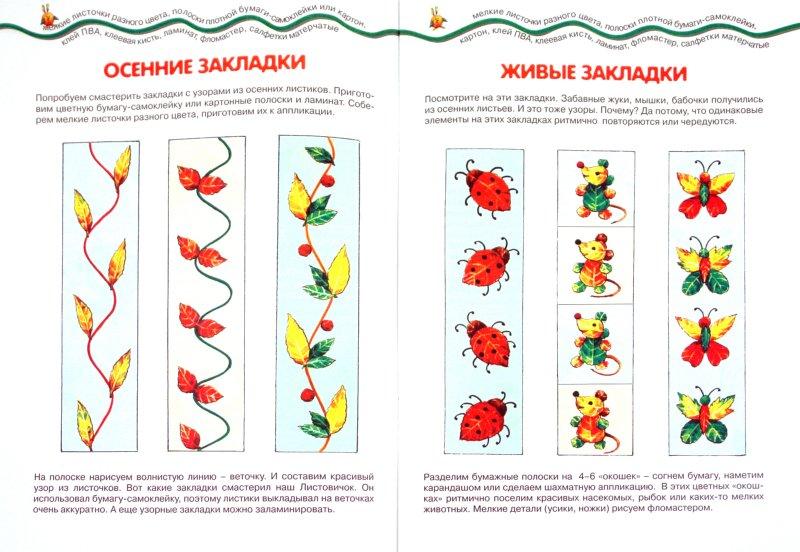 Иллюстрация 1 из 6 для Орнаменты из листочков - Лыкова, Грушина | Лабиринт - книги. Источник: Лабиринт
