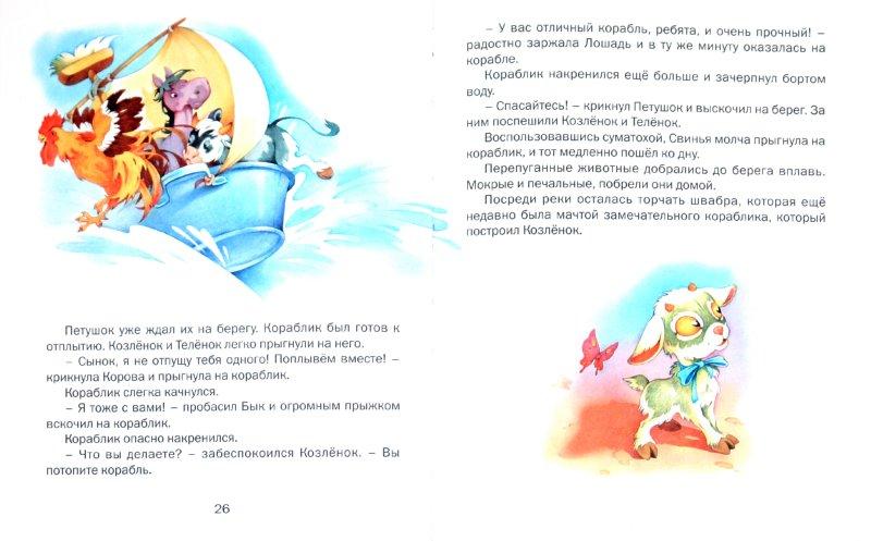 Иллюстрация 1 из 11 для Любопытный бегемотик. Сказки - Татьяна Комзалова | Лабиринт - книги. Источник: Лабиринт