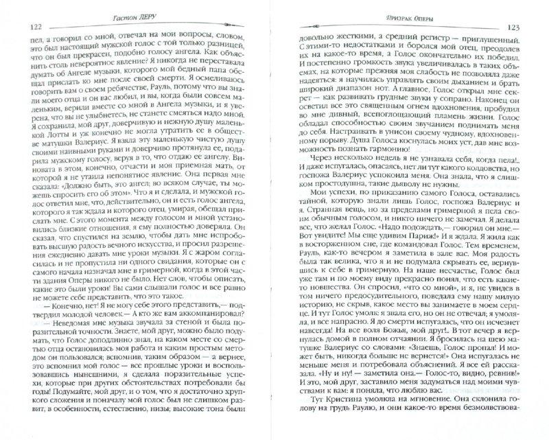 Иллюстрация 1 из 25 для Призрак Оперы - Гастон Леру | Лабиринт - книги. Источник: Лабиринт