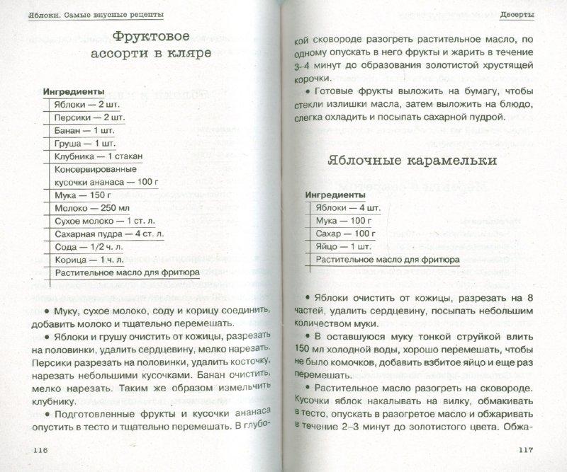 Иллюстрация 1 из 4 для Яблоки. Самые вкусные рецепты - Татьяна Лагутина | Лабиринт - книги. Источник: Лабиринт
