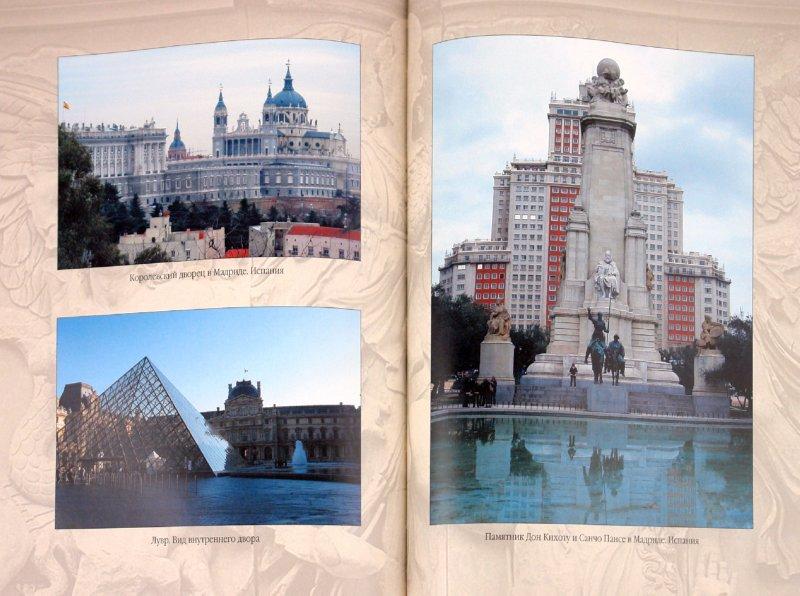 Иллюстрация 1 из 14 для История мировых цивилизаций - Владимир Фортунатов   Лабиринт - книги. Источник: Лабиринт