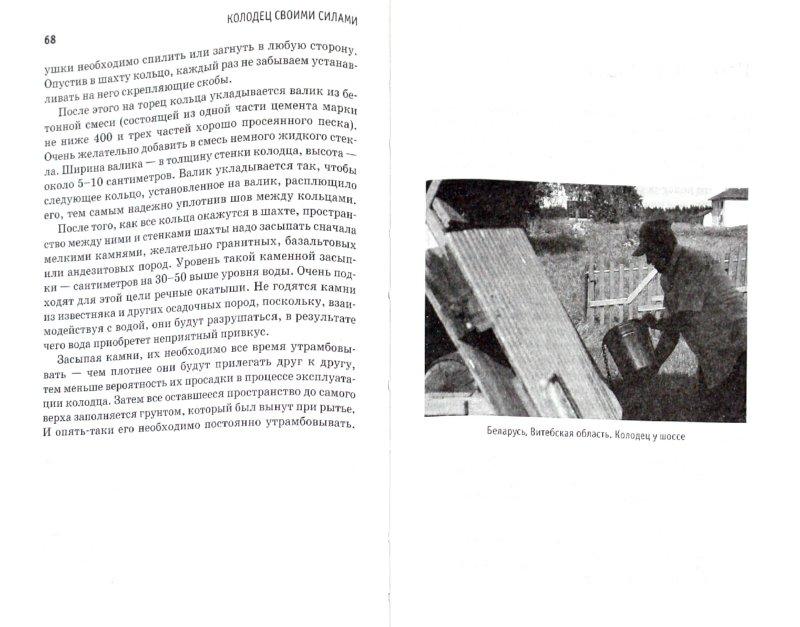 Иллюстрация 1 из 8 для Все о колодцах. Рытье, обустройство, уход, ремонт - Александр Носов   Лабиринт - книги. Источник: Лабиринт